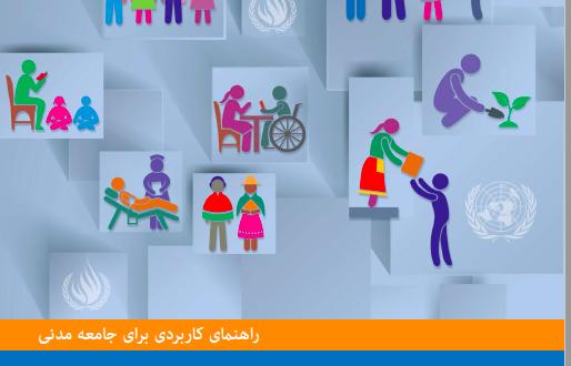 راهنمای کاربردی برای جامعه مدنی، فضای جامعه مدنی و سامانه حقوق بشر سازمان ملل متحد