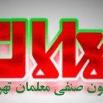 بیانیه کانون صنفی معلمان ایران در اعتراض به حکم صادر شده برای محمدتقیفلاحی