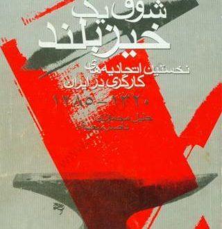 شوق یک خیز بلند: نخستین اتحادیه های کارگری در ایران
