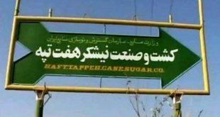 دیوان محاسبات کشور خواستار لغو مالکیت خصوصی شرکت نیشکر هفتتپه شد