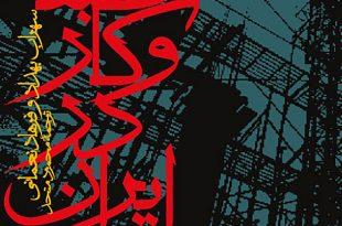 طبقه و کار در ایران