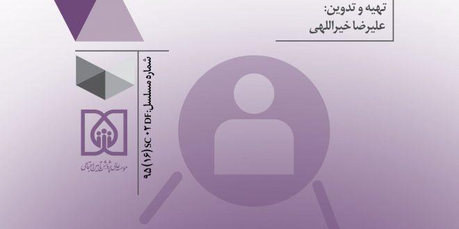 بررسی میزان تطابق وضعیت تشکلهای کارگری موجود با مقاولهنامههای بنیادین سازمان بینالمللی کار