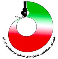 تشکل های صنفی و نهادهای مدنی به مثابه میوه ممنوعه در دستگاه فکری مسئولان