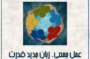 عمل جمعی، زبان جدید قدرت