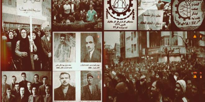 گاهشمار تحلیلی اعتصابها و اعتراضها و تشکلیابی کارگران در ایران