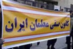 بیانیه کانون صنفی معلمان در پی تایید حکم 2 سال حبس «محمدتقی فلاحی»؛
