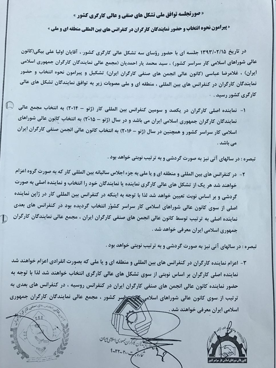 مجمع عالی نمایندگان کارگران، تشکلی دیگر در ساختار قدرت سیاسی ایران – بخش اول