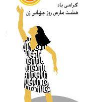 بیانیه های تشکل های کارگری ، معلمان و بازنشستگان به مناسبت روز جهانی زن