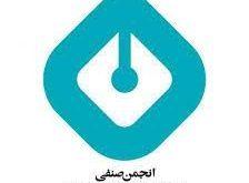 حواشی برگزاری مجمع روزنامهنگاران استان تهران