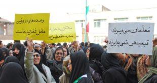 اوجگیری اعتراضات معلمان در آستانه اول مهر