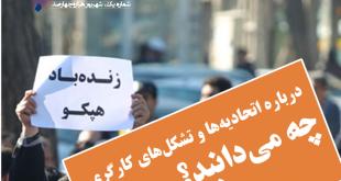 """شماره اول گاهنامه داوطلب با شعار """" داوطلبانه میآموزیم و آگاهانه عمل میکنیم"""" منتشر شد"""