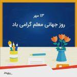 ۵ اکتبر ، روزجهانی معلم و مطالبات صنفی معلمان ایران